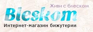 Интернет-магазин бижутерии «Bleskom»
